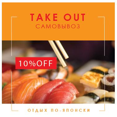 Take Out 10%