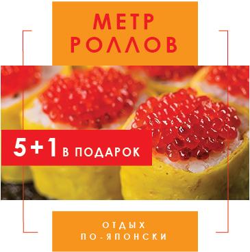 Метр Роллов