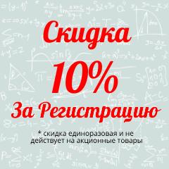 Скидка 10% за регистрацию