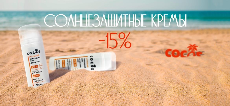 Фото - 15 % на солнцезащитные крема