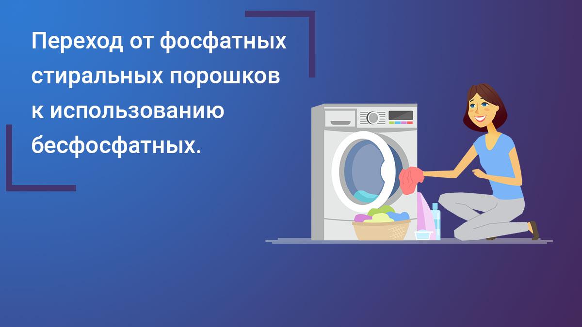 Фото Переход от обычных фосфатных стиральных порошков к использованию бесфосфатных.↩
