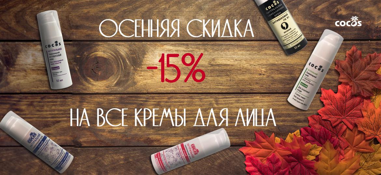 Фото Акция на все крема для лица -15%