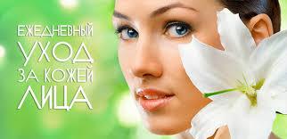 Фото Как подобрать правильный уход за кожей лица?❇