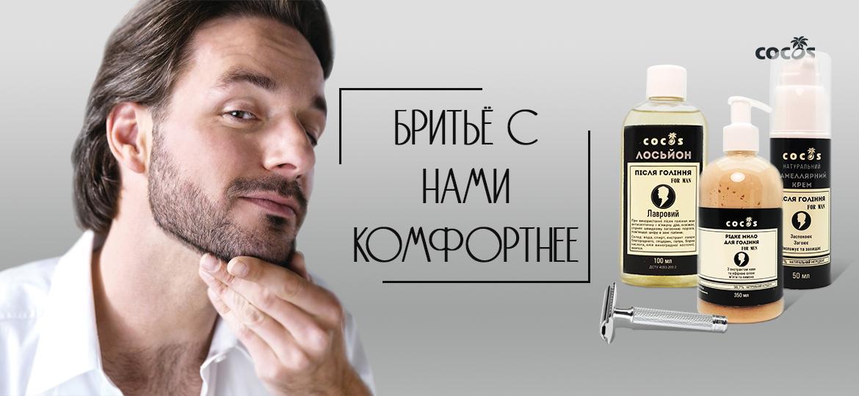 Фото Скидка - 20 % на все средства для бритья и после до 18.07.2020
