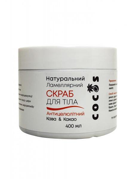 Фото Антицеллюлитный скраб для тела  Кофе & Какао,  400 гр