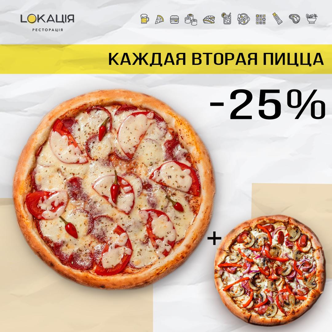 -25% на вторую пиццу!