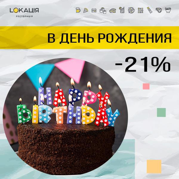 День Рождения -21%
