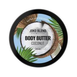 "Питательный баттер для тела ""Кокос"" Joko Blend Coconut Body Butter"