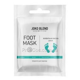 Питательная маска-носочки для ног Joko Blend Foot Mask