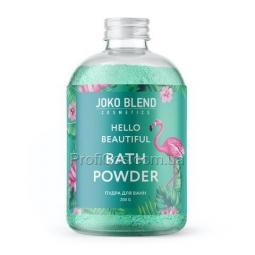 Увлажняющая питательная бурлящая пудра для ванны Joko Blend Hello beautiful