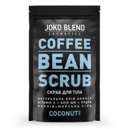 """Кофейный скраб для тела от растяжек и целлюлита """"Кокосовый"""" Joko Blend Coconut"""