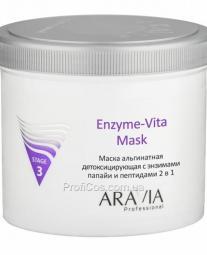 Альгинатная детоксицирующая маска для лица с энзимами папайи и пептидами 2в1 ARAVIA Professional Enzyme-Vita Mask