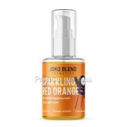 Антибактериальный гель для рук с ароматом красного апельсина Joko Blend Sparkling Red Orange Anti-Bacterial Hand Gel