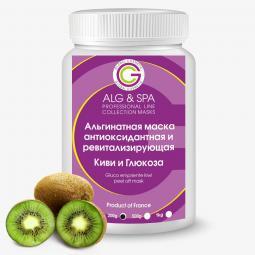 """Альгинатная антиоксидантная маска для лица """"Киви с глюкозой"""" Alg&Spa"""