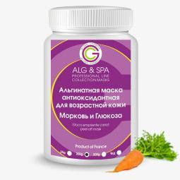 """Альгинатная антиоксидантная маска для лица """"Морковь и глюкоза"""" Alg&Spa"""