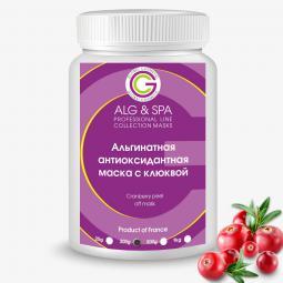 Альгинатная антиоксидантная маска для лица с клюквой Alg&Spa