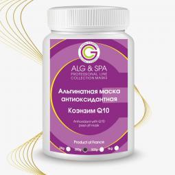 Альгинатная антиоксидантная маска для лица с коэнзимом Q10 Alg&Spa