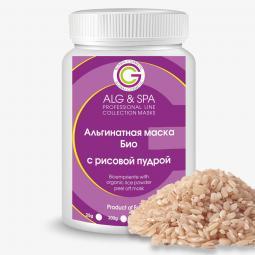 Альгинатная био-маска для гладкости и сияния лица с рисовой пудрой Alg&Spa
