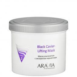 Альгинатная питательная и увлажняющая лифтинг-маска для лица с экстрактом черной икры ARAVIA Professional Black Caviar-Lifting