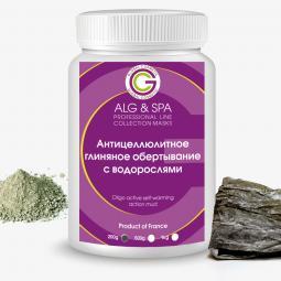 Антицеллюлитное глиняное обертывание для тела с водорослями Alg&Spa