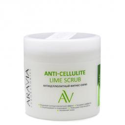 Антицеллюлитный фитнес-скраб для тела ARAVIA Laboratories Anti-Cellulite Lime Scrub