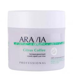 Антицеллюлитный сухой скраб для тела  Aravia Organic Citrus Coffee , 300 мл