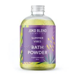 Бурлящая пудра-антиоксидант для ванны Joko Blend Summer Vibes
