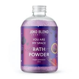 Питательная увлажняющая бурлящая пудра для ванны Joko Blend You are my Space