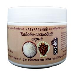 Кофейно-солевой скраб для эластичности лица и тела Cocos