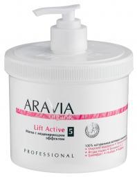 """Моделирующая маска для тела """"Lift Active"""" Aravia Organic"""