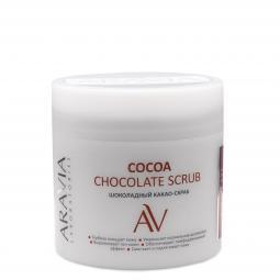 Шоколадный какао-скраб для тела ARAVIA Laboratories Cocoa Chocolate Scrub