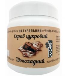 """Тонизирующий смягчающий сахарный скраб для тела """"Шоколадный"""" Cocos"""