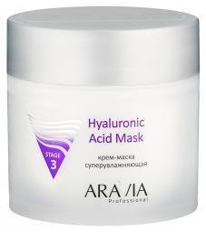 Супер увлажняющая крем-маска для лица Aravia Stage 3 Hyaluronic Acid Mask