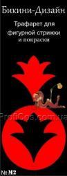 Многоразовый трафарет для фигурной стрижки 02 Boni Kasel