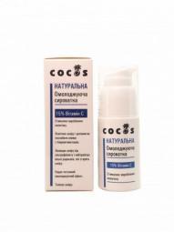 Сыворотка для лица с витамином С от пигментных пятен и от морщин Cocos