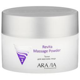 Тальк для массажа лица Aravia Stage2 Revita Massage Powder
