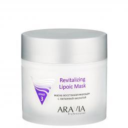Восстанавливающая маска для лица с липоевой кислотой Aravia Stage 3 Revitalizing Lipoic Mask