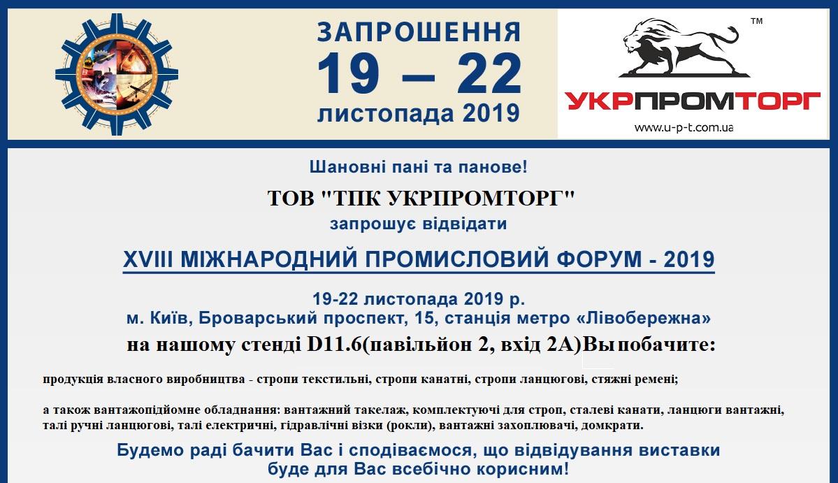 Выставка 2019