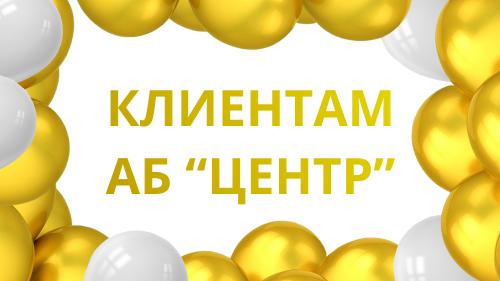 ДЛЯ КЛИЕНТОВ АБ  ЦЕНТР