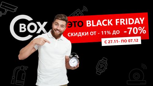 Черная Пятница в CentrBox!