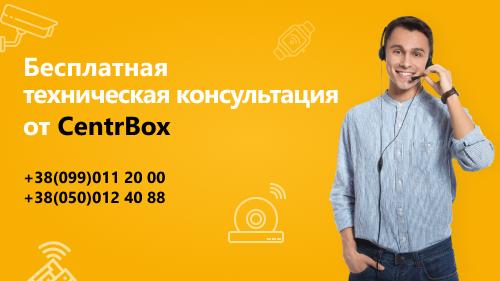 Бесплатная техническая консультация от CentrBox!