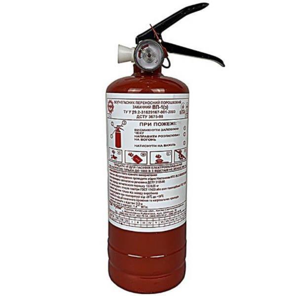 Огнетушитель порошковый ОП-1(з)