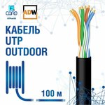 Кабель FCord UTP cat. 5e BC Outdoor 4x2x0,48, бухта 100 м