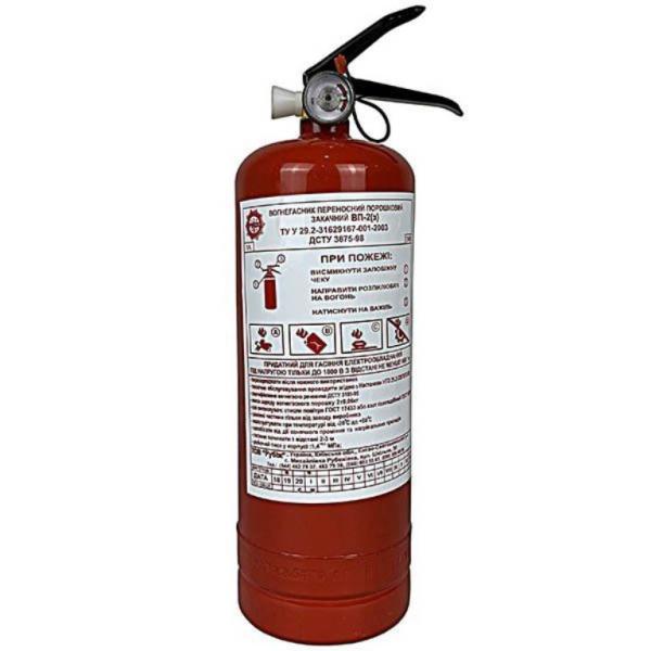 Огнетушитель порошковый ОП-2(з)