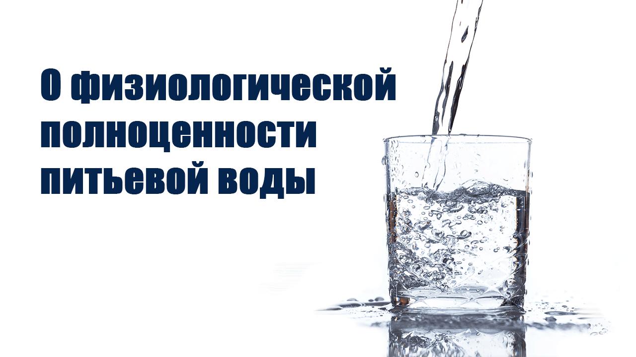 Фото О физиологической полноценности питьевой воды