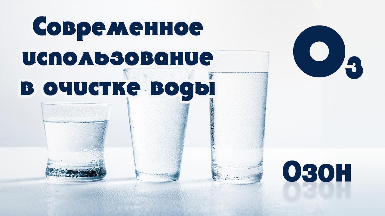 Фото Озон—современное использование вочистке воды