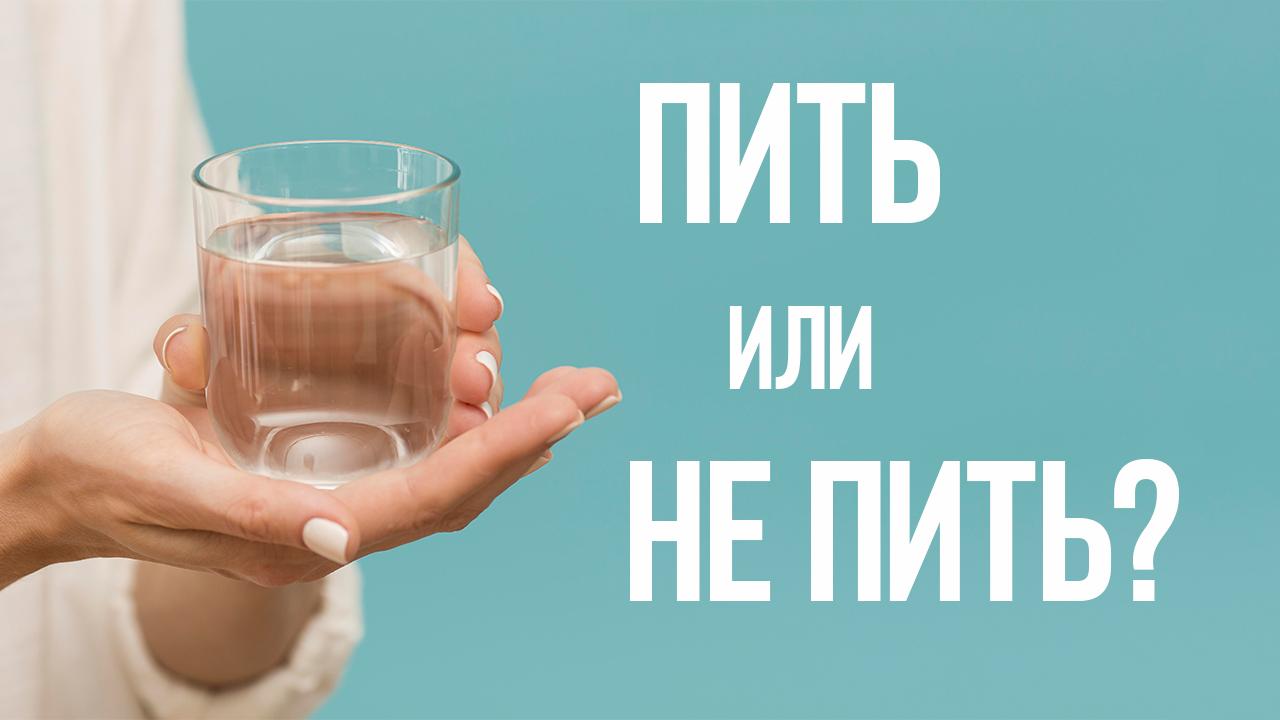Фото Пить или непить—где истина