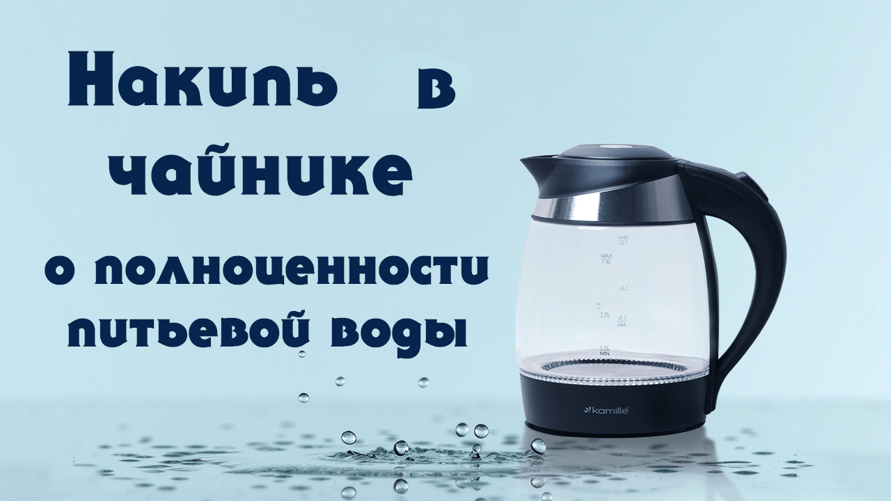 Фото Накипь в чайнике — или о полноценности питьевой воды